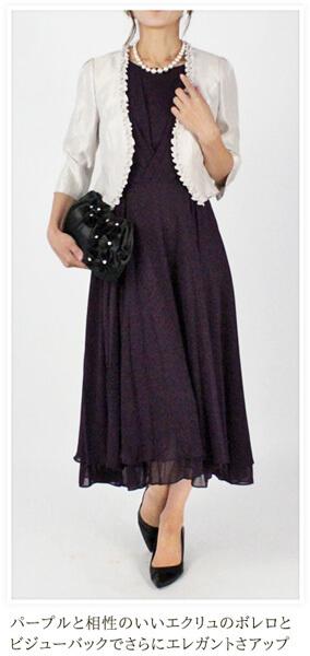 画像:パープルのロングドレス&ボレロ