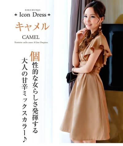 キャメルのドレス