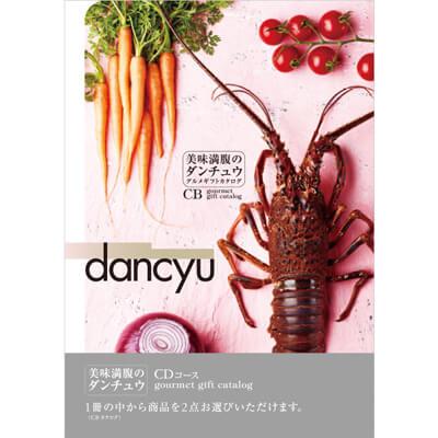 画像:dancyu(ダンチュウ) カタログギフト