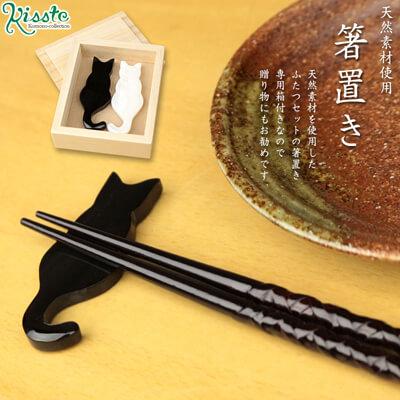 画像:箸置き「おすわり猫」