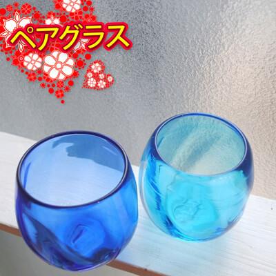 画像:琉球ガラスのペアグラス